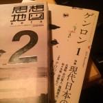 チェコさんとのツイキャス後記〜日本の批評はまだ生きているか〜