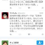 【告知】1月23日(土)チェコ好きさんとツイキャスやります!〜日本の批評はまだ生きているか〜