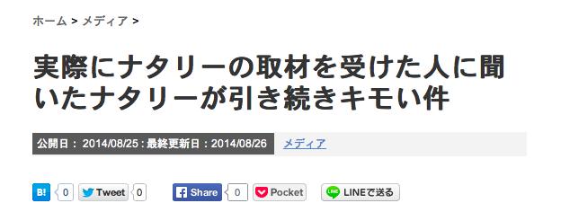 スクリーンショット 2014-09-14 19.24.38