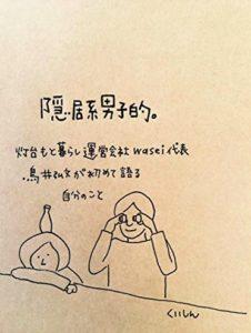 inkyodanshi21_hyoushi